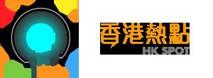 HKSpot 香港熱點